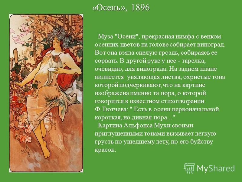 «Осень», 1896 Муза