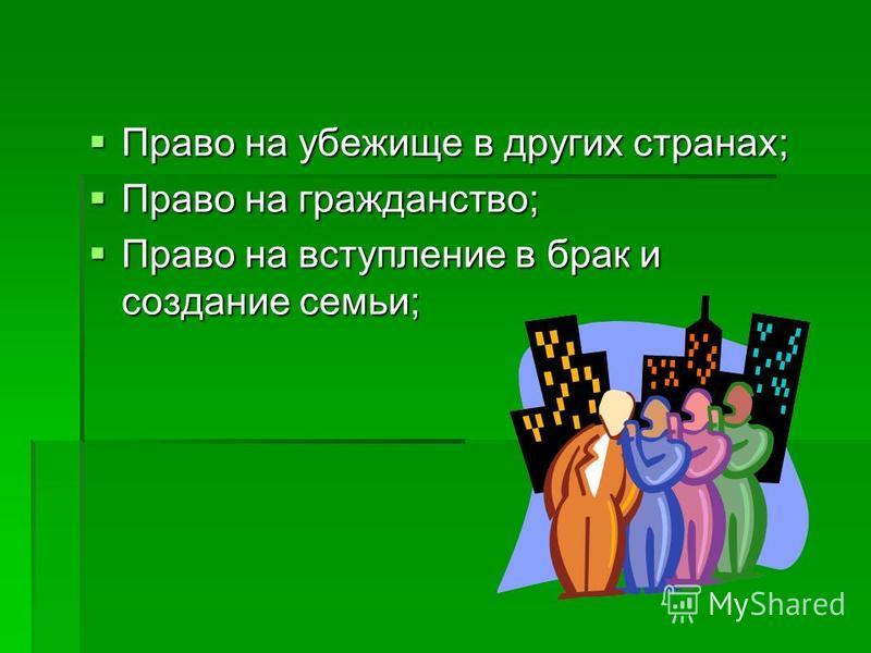 Право на убежище в других странах; Право на убежище в других странах; Право на гражданство; Право на гражданство; Право на вступление в брак и создание семьи; Право на вступление в брак и создание семьи;