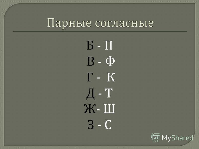 Б - П В - Ф Г - К Д - Т Ж - Ш З - С