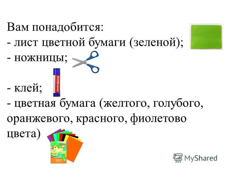 Вам понадобится: - лист цветной бумаги (зеленой); - ножницы; - клей; - цветная бумага (желтого, голубого, оранжевого, красного, фиолетово цвета)