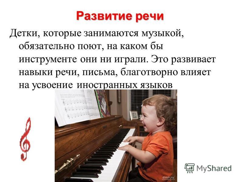 Характер Музыка прививает чувство ответственности, желание доводить дело до конца, умение следовать четким инструкциям. Одновременно ребенок получает опыт творческого, креативного восприятия мира и учится быть старательным.