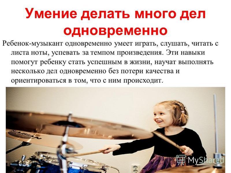 Развитие речи Детки, которые занимаются музыкой, обязательно поют, на каком бы инструменте они ни играли. Это развивает навыки речи, письма, благотворно влияет на усвоение иностранных языков