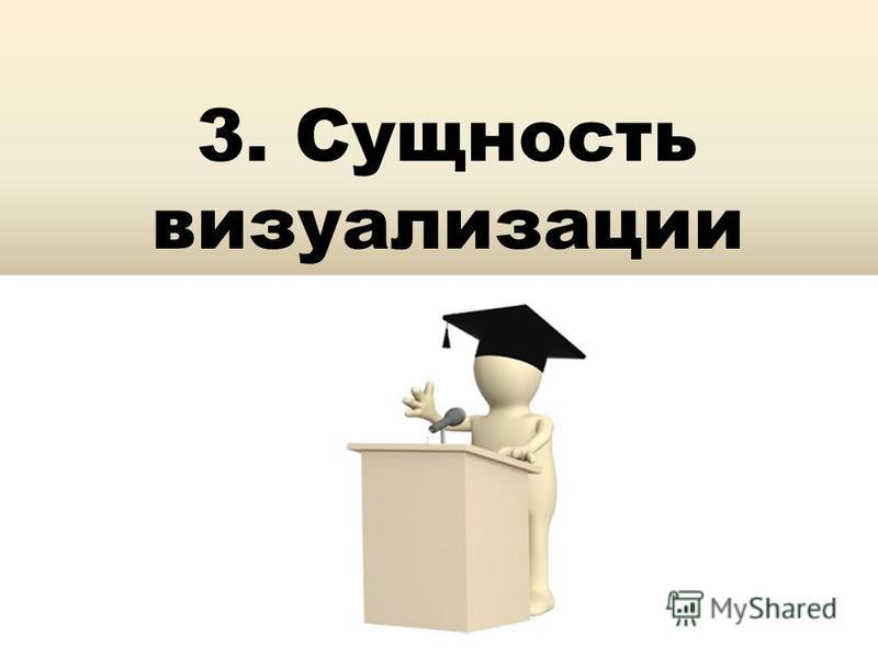 3. Сущность визуализации