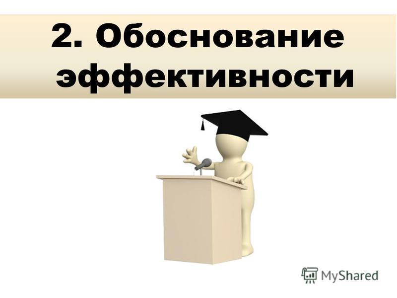 2. Обоснование эффективности