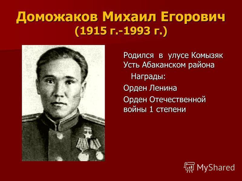 Герои Советского Союза Хакасии