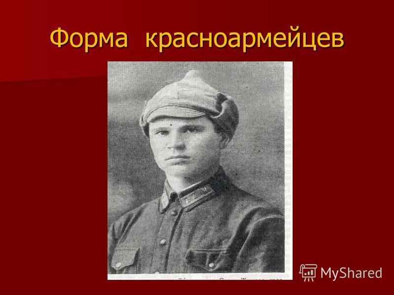 Доступ в ряды Красной Армии Доступ в ее ряды открыт для всех граждан Российской Республики не моложе 18 лет. В Красную Армию поступает каждый, кто готов отдать свои силы, свою жизнь для защиты завоеваний Октябрьской революции, власти Советов и социал