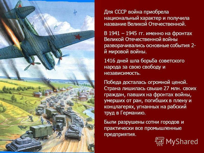 Вторая мировая война 1939-1945 гг. Крупнейшая в истории война, в которой участвовали 72 государства Началась 1 сентября 1939 г. нападением Германии на Польшу. 22 июня 1941 г. гитлеровская Германия напала на Советский Союз.