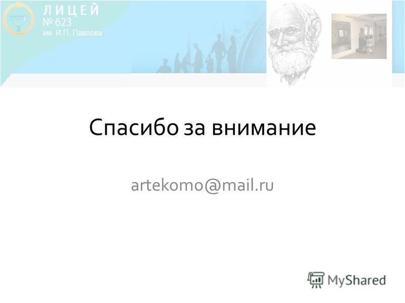 Спасибо за внимание artekomo@mail.ru