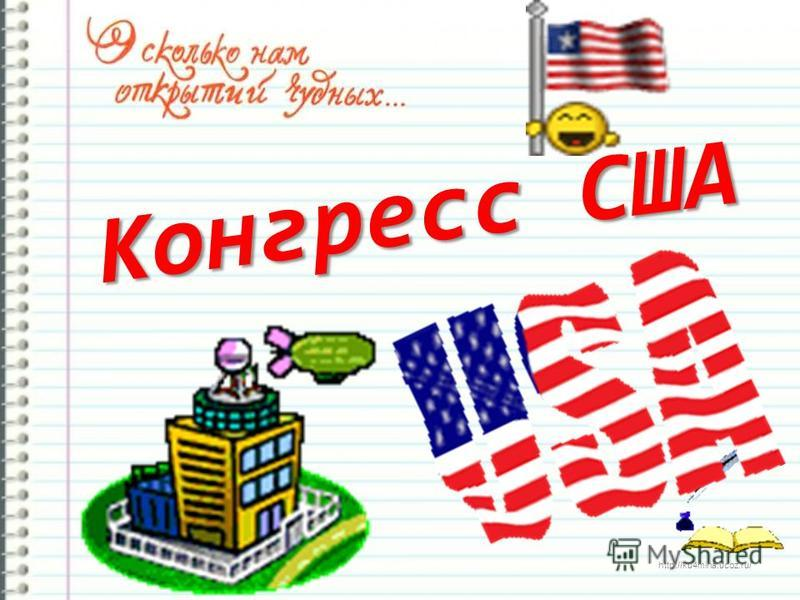 http://ku4mina.ucoz.ru/ Конгресс США