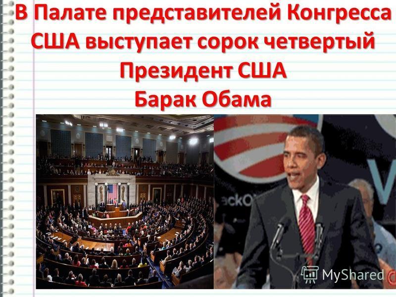http://ku4mina.ucoz.ru/ В Палате представителей Конгресса США выступает сорок четвертый Президент США Барак Обама