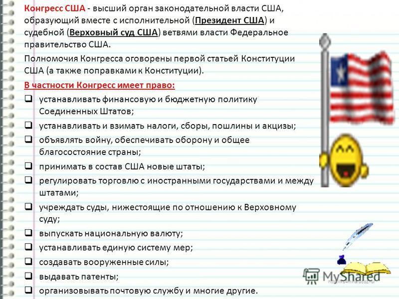 http://ku4mina.ucoz.ru/ Конгресс США - высший орган законодательной власти США, образующий вместе с исполнительной (Президент США) и судебной (Верховный суд США) ветвями власти Федеральное правительство США. Полномочия Конгресса оговорены первой стат