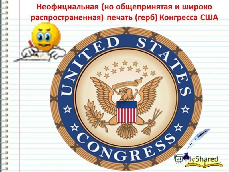 http://ku4mina.ucoz.ru/ Неофициальная (но общепринятая и широко распространенная) печать (герб) Конгресса США