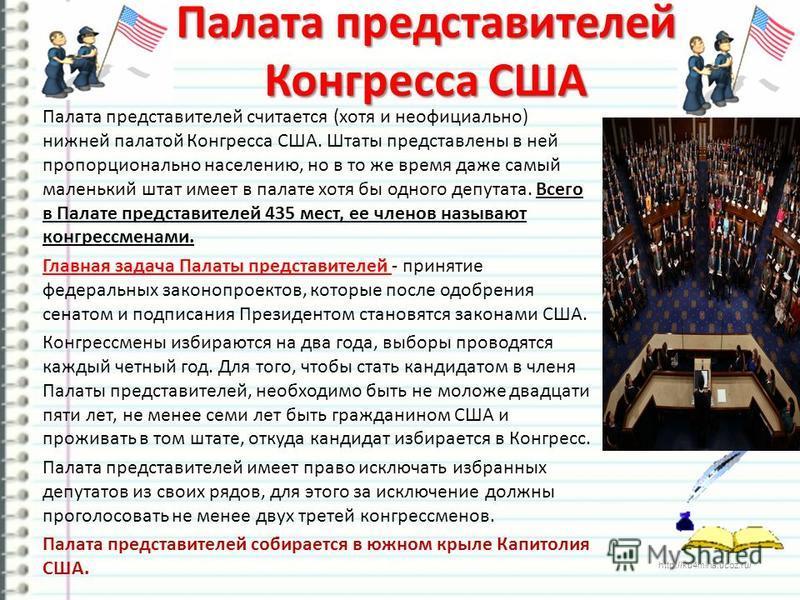http://ku4mina.ucoz.ru/ Палата представителей Конгресса США Палата представителей считается (хотя и неофициально) нижней палатой Конгресса США. Штаты представлены в ней пропорционально населению, но в то же время даже самый маленький штат имеет в пал