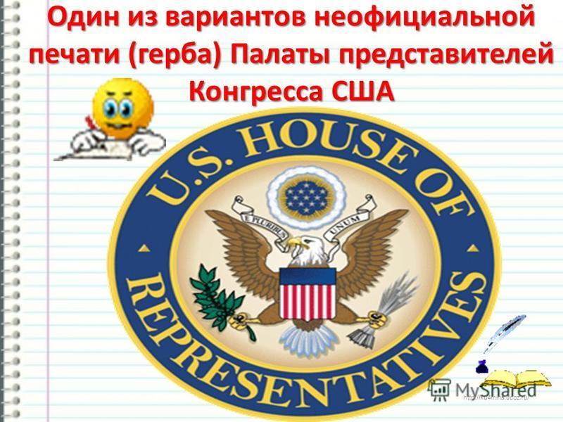 http://ku4mina.ucoz.ru/ Один из вариантов неофициальной печати (герба) Палаты представителей Конгресса США