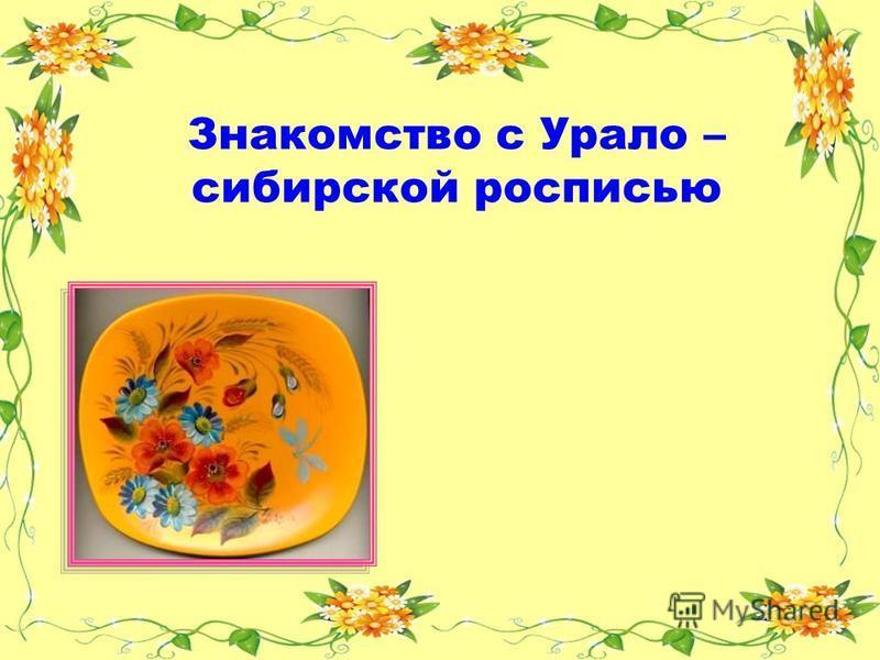 Знакомство с Урало – сибирской росписью