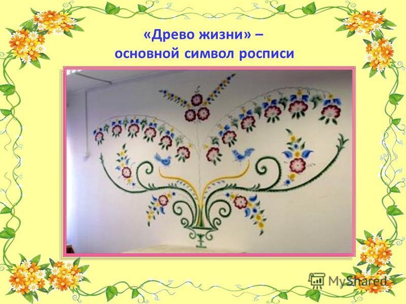 «Древо жизни» – основной символ росписи