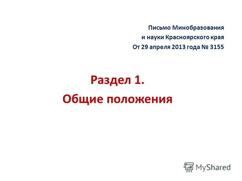 Письмо Минобразования и науки Красноярского края От 29 апреля 2013 года 3155 Раздел 1. Общие положения