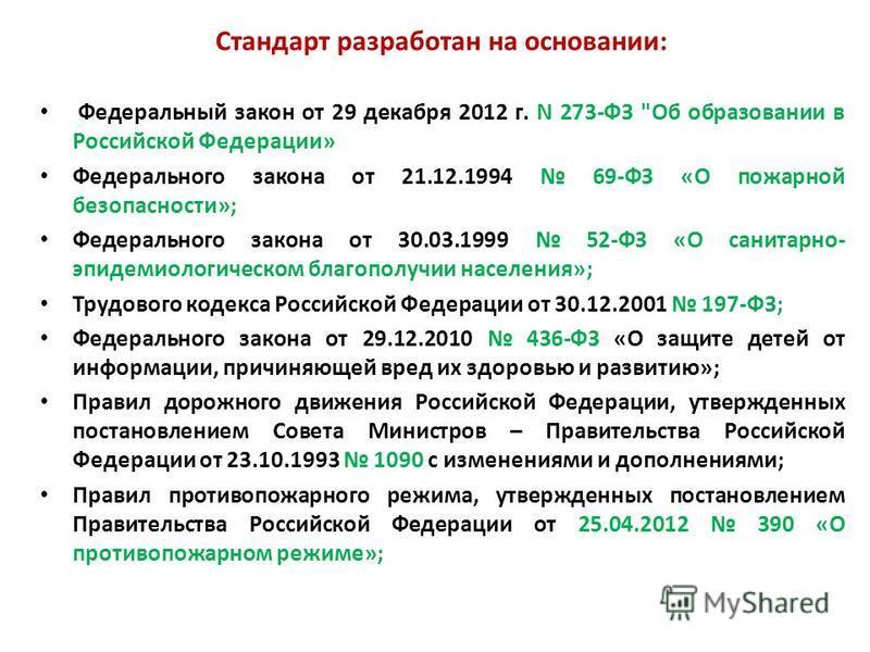 Стандарт разработан на основании: Федеральный закон от 29 декабря 2012 г. N 273-ФЗ