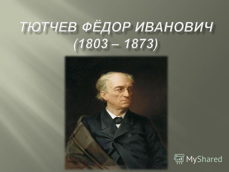 Член корреспондент петербургской ан
