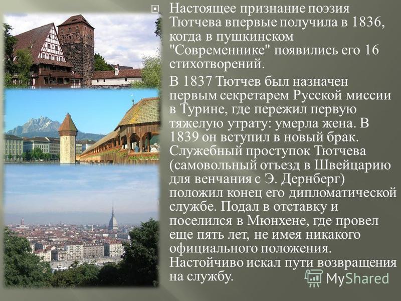 Настоящее признание поэзия Тютчева впервые получила в 1836, когда в пушкинском