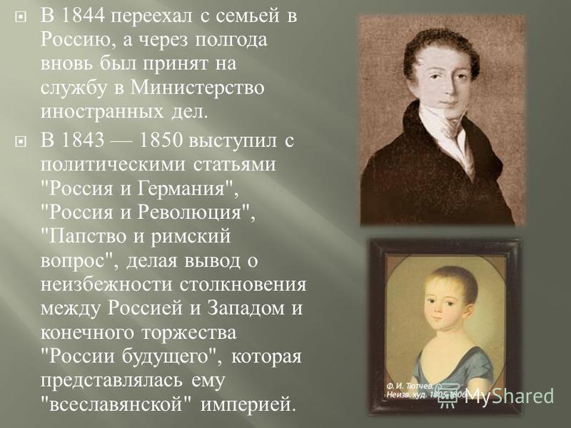В 1844 переехал с семьей в Россию, а через полгода вновь был принят на службу в Министерство иностранных дел. В 1843 1850 выступил с политическими статьями