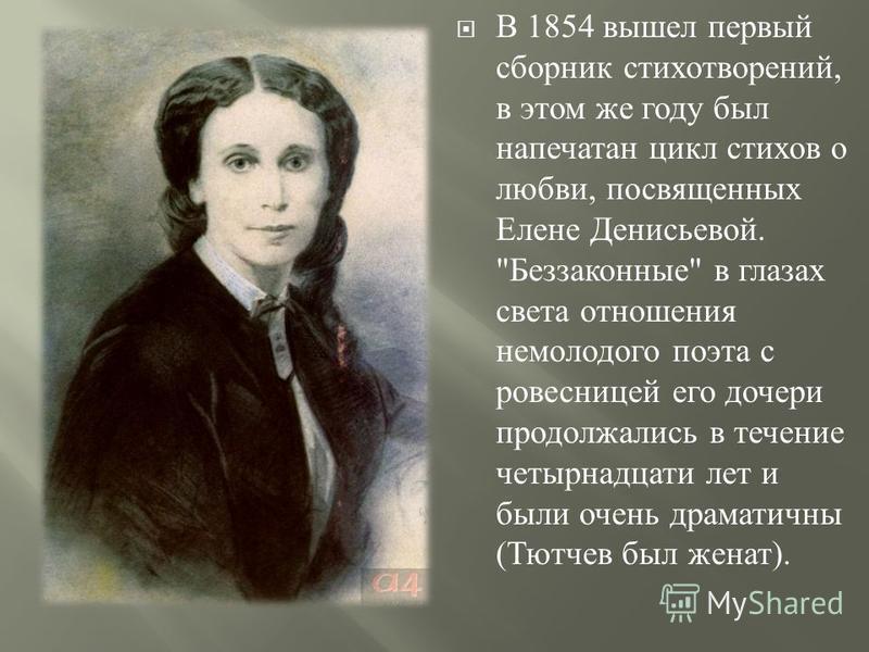 В 1854 вышел первый сборник стихотворений, в этом же году был напечатан цикл стихов о любви, посвященных Елене Денисьевой.
