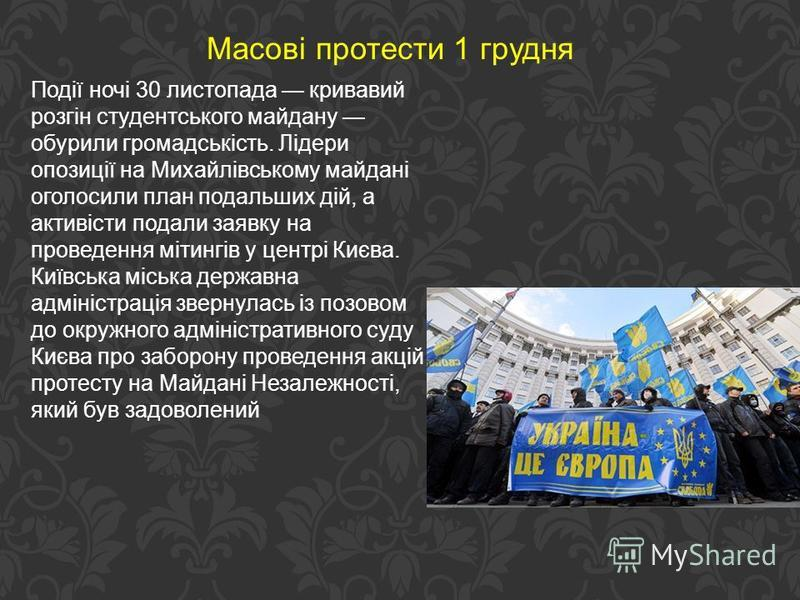 Події ночі 30 листопада кривавий розгін студентського майдану обурили громадськість. Лідери опозиції на Михайлівському майдані оголосили план подальших дій, а активісти подали заявку на проведення мітингів у центрі Києва. Київська міська державна адм