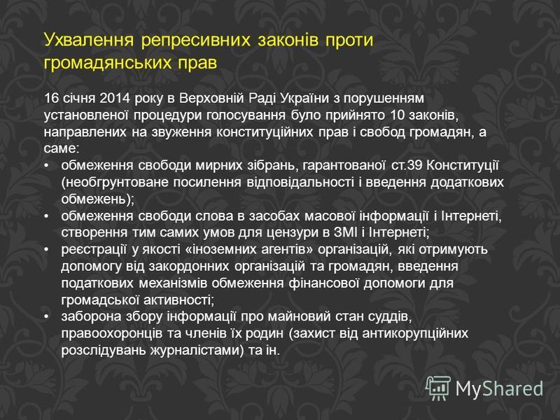 Ухвалення репресивних законів проти громадянських прав 16 січня 2014 року в Верховній Раді України з порушенням установленої процедури голосування було прийнято 10 законів, направлених на звуження конституційних прав і свобод громадян, а саме: обмеже
