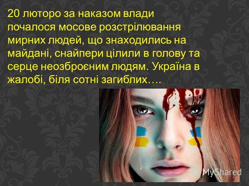 20 люторо за наказом влади почалося мосове розстрілювання мирних людей, що знаходились на майдані, снайпери цілили в голову та серце неозброєним людям. Україна в жалобі, біля сотні загиблих….