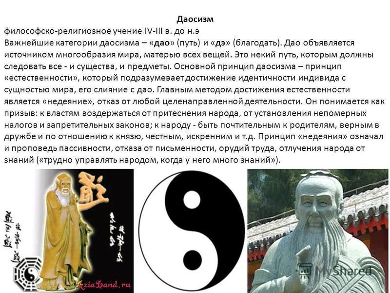 Даосизм философско-религиозное учение IV-III в. до н.э Важнейшие категории даосизма – «дао» (путь) и «дэ» (благодать). Дао объявляется источником многообразия мира, матерью всех вещей. Это некий путь, которым должны следовать все - и существа, и пред
