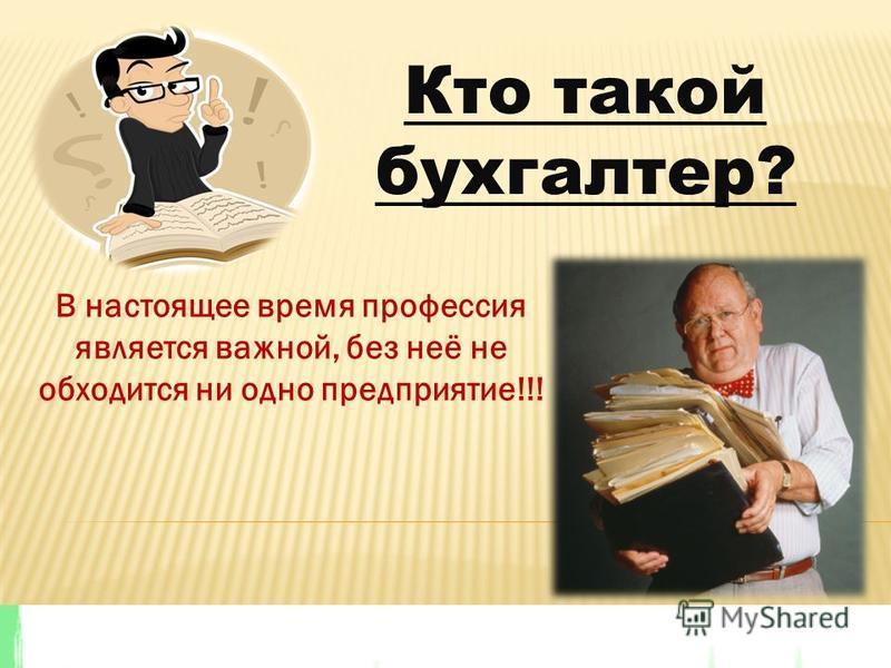 В настоящее время профессия является важной, без неё не обходится ни одно предприятие!!!