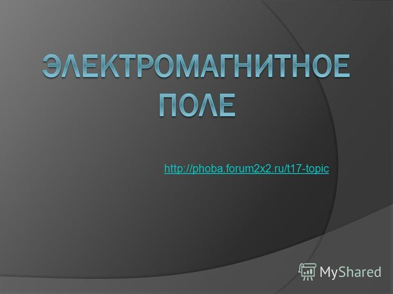 http://phoba.forum2x2.ru/t17-topic