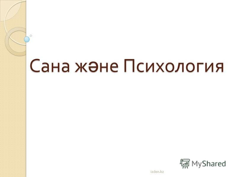 Сана ж ә не Психология izden.kz