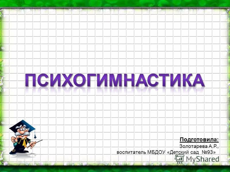 Подготовила: Золотарева А.Р., воспитатель МБДОУ «Детский сад 93»»