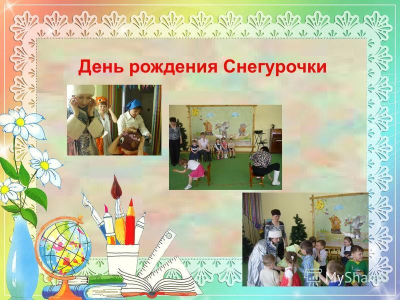 День рождения Снегурочки