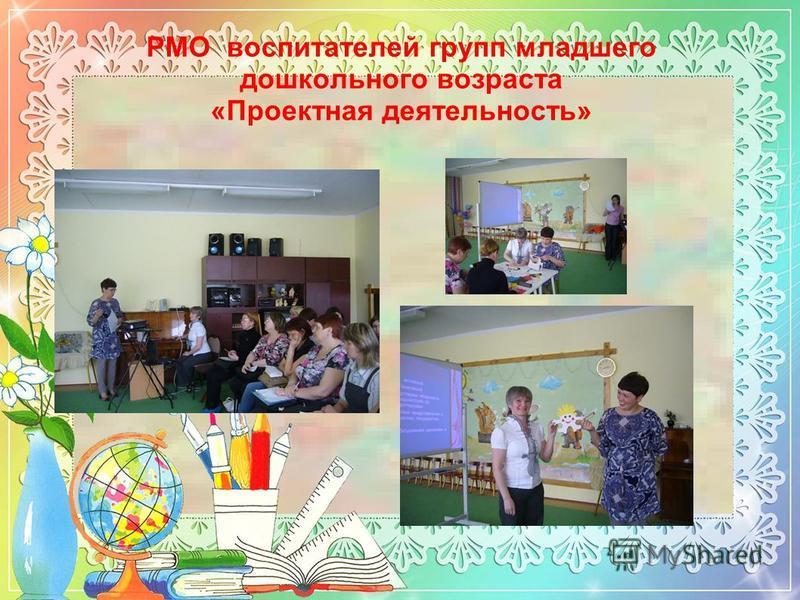 РМО воспитателей групп младшего дошкольного возраста «Проектная деятельность»