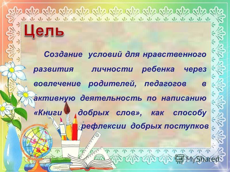 Создание условий для нравственного развития личности ребенка через вовлечение родителей, педагогов в активную деятельность по написанию «Книги добрых слов», как способу рефлексии добрых поступков