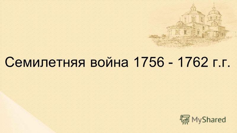 Семилелетняя война 1756 - 1762 г.г.