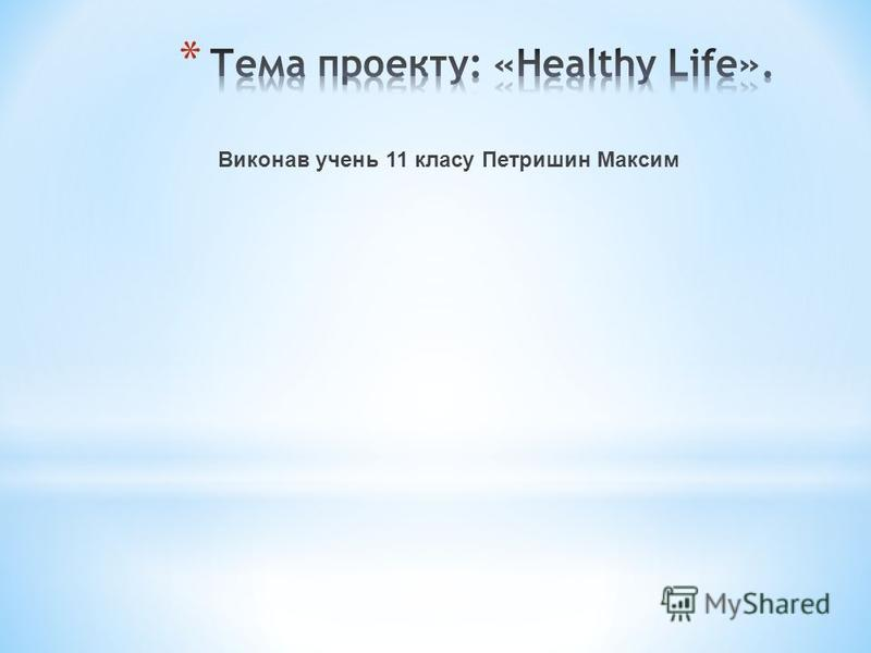 Виконав учень 11 класу Петришин Максим