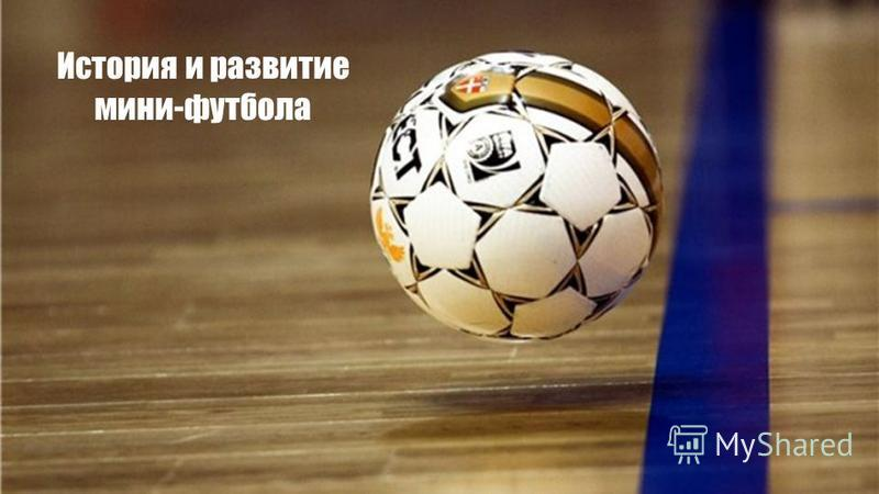 История и развитие мини-футбола