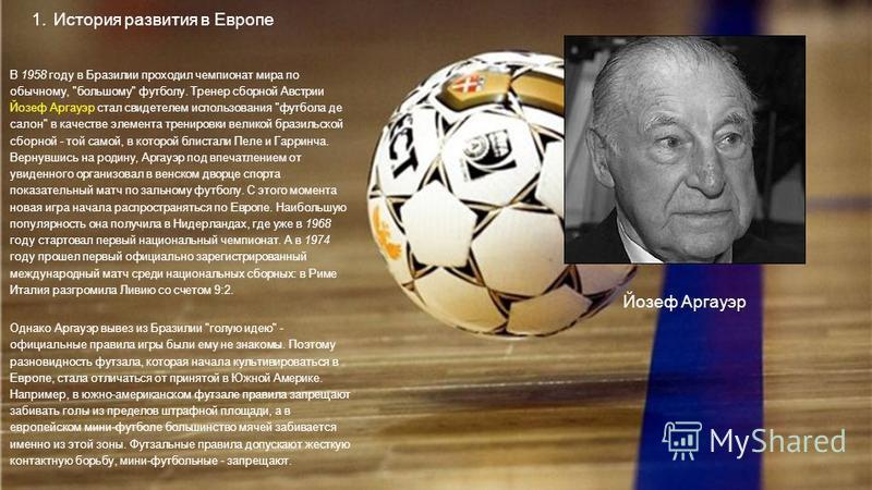 1. История развития в Европе В 1958 году в Бразилии проходил чемпионат мира по обычному,