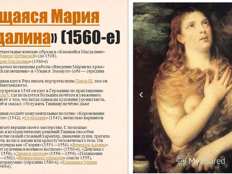 Кающаяся Мария Магдалина Кающаяся Мария Магдалина» (1560-е) Он создаёт замечательные женские образы в «Кающейся Магдалине» (около 1533), «Венере Урбинской» (до 1538).Венере Урбинской «Кающаяся Мария Магдалина» (1560-е)Кающаяся Мария Магдалина Библейс