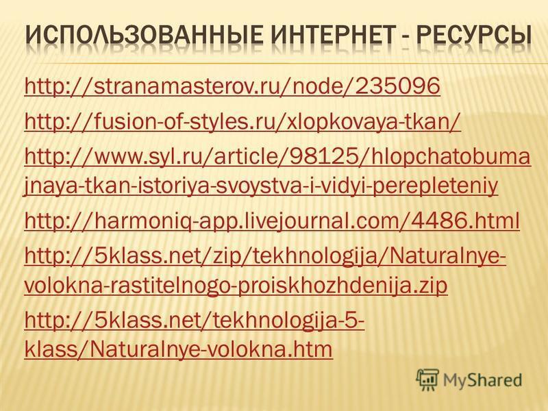 http://stranamasterov.ru/node/235096 http://fusion-of-styles.ru/xlopkovaya-tkan/ http://www.syl.ru/article/98125/hlopchatobuma jnaya-tkan-istoriya-svoystva-i-vidyi-perepleteniy http://harmoniq-app.livejournal.com/4486. html http://5klass.net/zip/tekh
