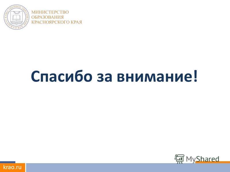 krao.ru Спасибо за внимание!