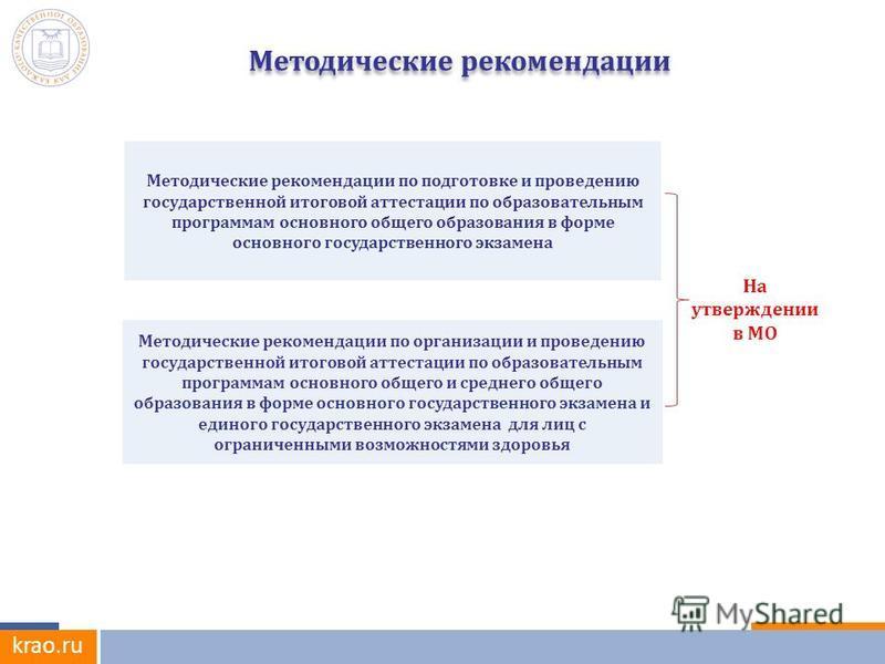 krao.ru Методические рекомендации Методические рекомендации по организации и проведению государственной итоговой аттестации по образовательным программам основного общего и среднего общего образования в форме основного государственного экзамена и еди