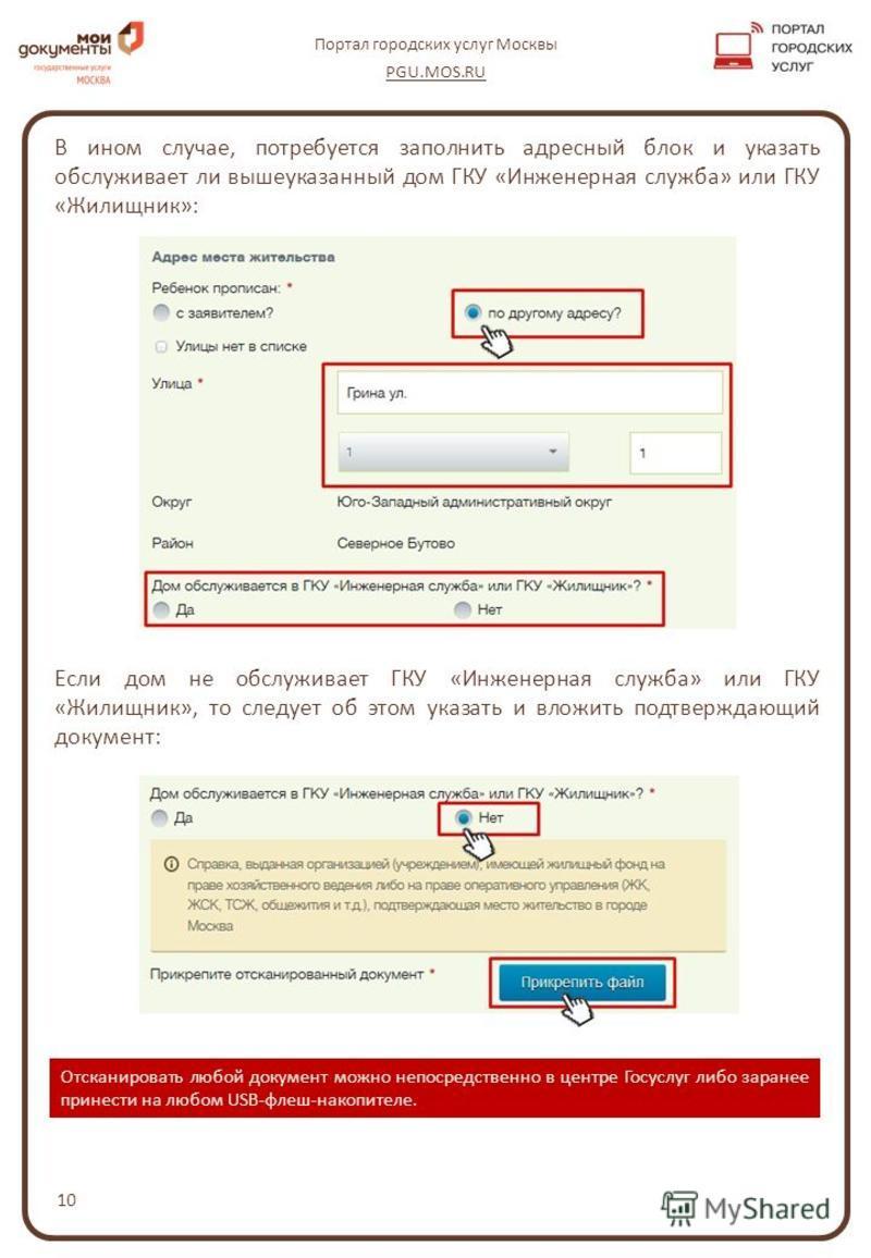 10 Портал городских услуг Москвы PGU.MOS.RU В ином случае, потребуется заполнить адресный блок и указать обслуживает ли вышеуказанный дом ГКУ «Инженерная служба» или ГКУ «Жилищник»: Если дом не обслуживает ГКУ «Инженерная служба» или ГКУ «Жилищник»,