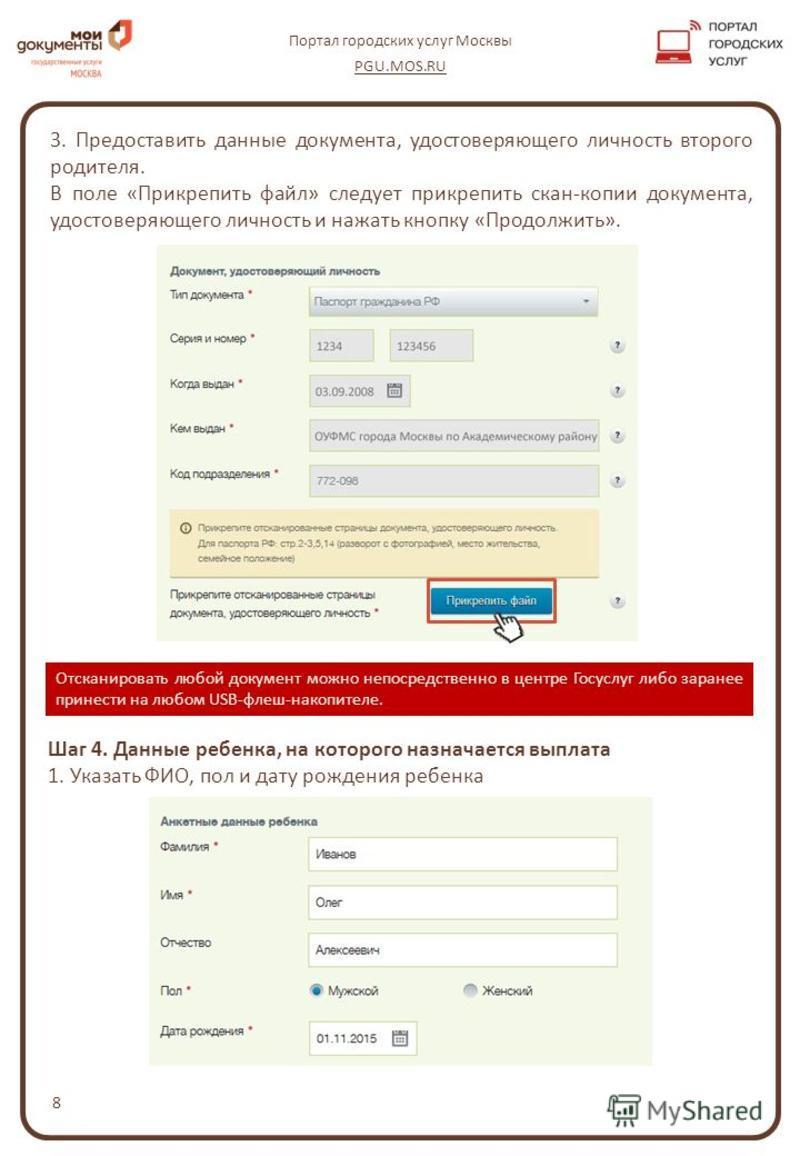8 Портал городских услуг Москвы PGU.MOS.RU 3. Предоставить данные документа, удостоверяющего личность второго родителя. В поле «Прикрепить файл» следует прикрепить скан-копии документа, удостоверяющего личность и нажать кнопку «Продолжить». Отсканиро
