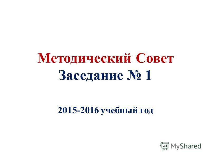 Методический Совет Заседание 1 2015-2016 учебный год