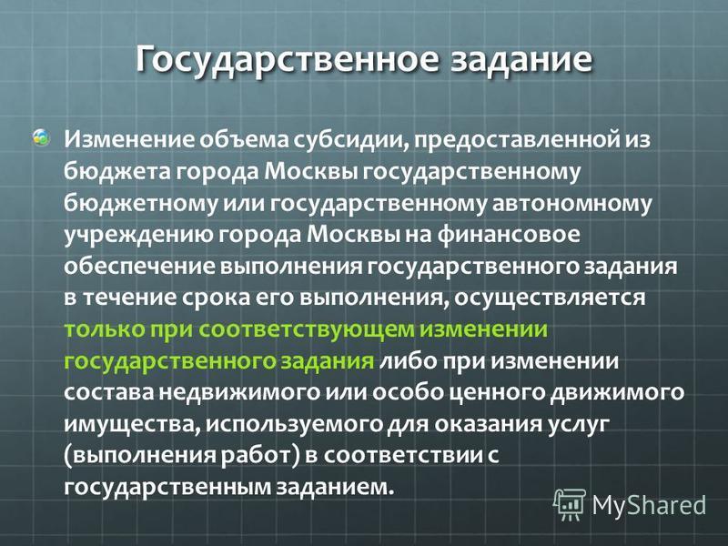 Государственное задание Изменение объема субсидии, предоставленной̆ из бюджета города Москвы государственному бюджетному или государственному автономному учреждению города Москвы на финансовое обеспечение выполнения государственного задания в течение