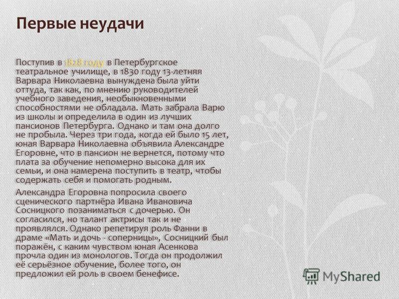 Первые неудачи Поступив в 1828 году в Петербургское театральное училище, в 1830 году 13-летняя Варвара Николаевна вынуждена была уйти оттуда, так как, по мнению руководителей учебного заведения, необыкновенными способностями не обладала. Мать забрала